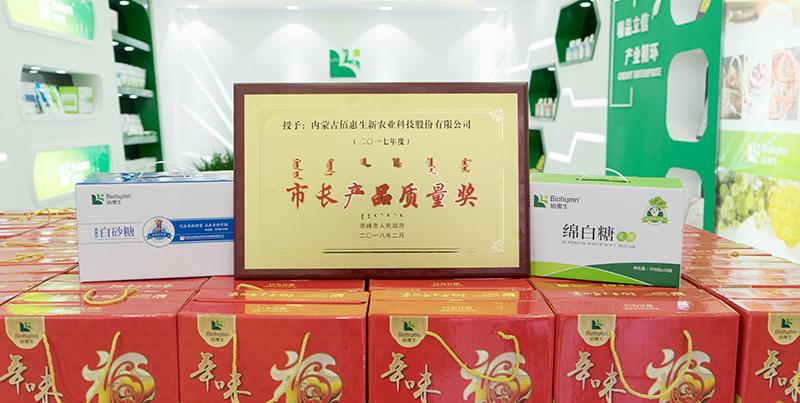 2018年2月获赤峰市市长产品质量奖