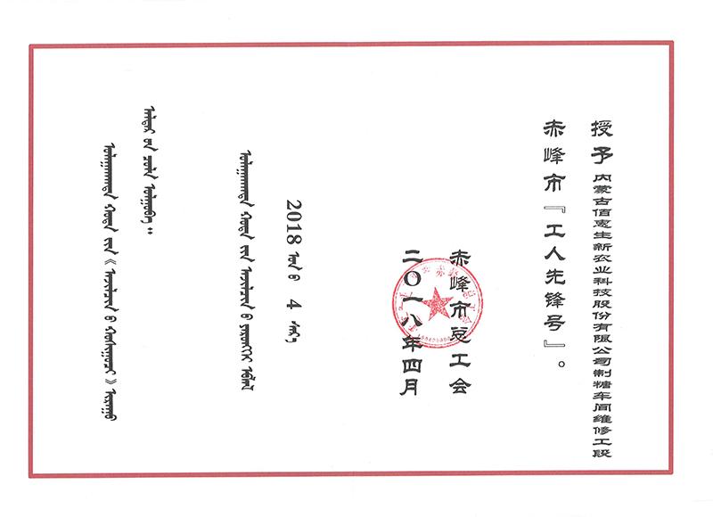 2018年公司制糖车间维修工段获赤峰市总工会颁发的市级工人先锋号
