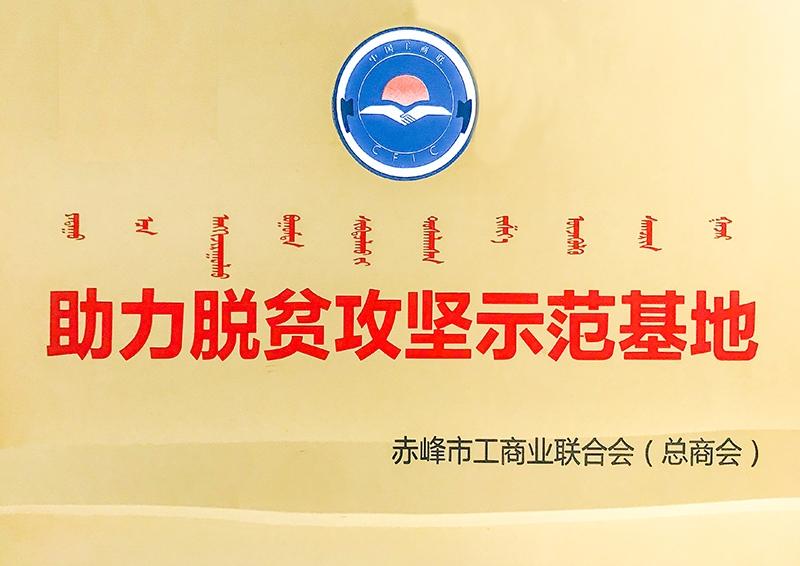 2020年5月24被赤峰市工商联助力脱贫攻坚示范基地-(2)