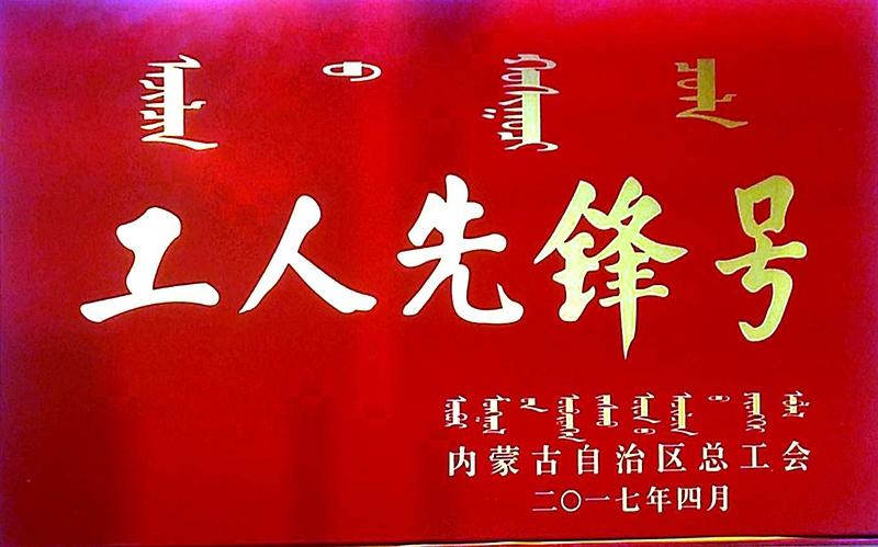 2017年4月授予佰惠生股份公司动力车间工人先锋号